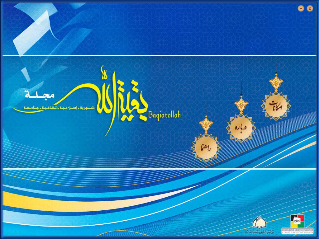 بخشنامه ماه مبارک رمضان98 ابلاغ شد