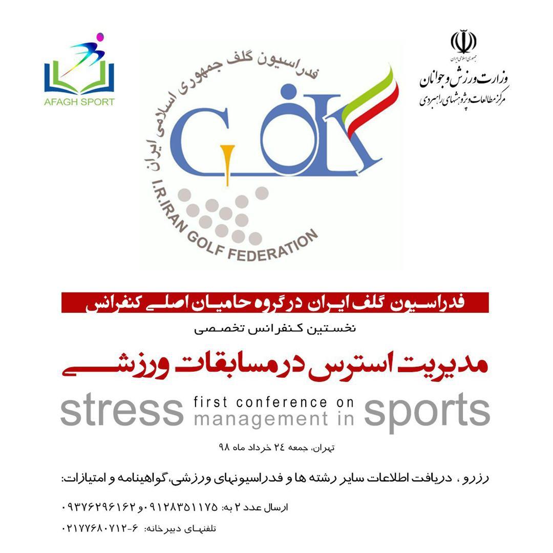 نخستین سمینار مدیریت استرس در مسابقات ورزشی برگزار می شود