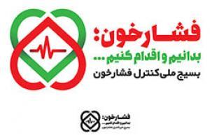 حمایت وزارت ورزش و جوانان از بسیج ملی کنترل فشار خون بالا