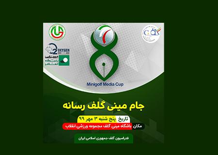 دومین دوره مسابقات جام مینی گلف رسانه