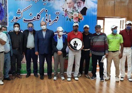 ماراتن گلف قهرمانی کشور برای اولین بار در مسجدسليمان به پايان رسيد
