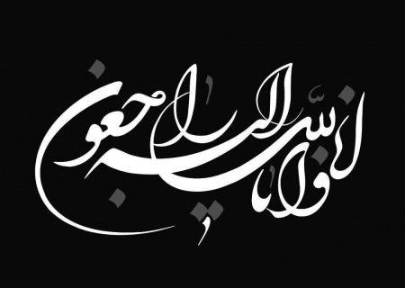 پیام تسلیت فدراسیون گلف جمهوری اسلامی ایران به دکتر عزیزی