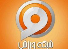 خبری خوش برای دوستداران گلف/ پخش زنده مسابقات از شبکه ورزش